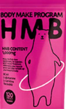 ボディメイクプログラムHMB(Body Make Program HMB)